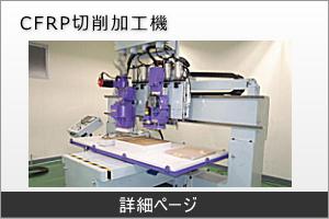 CFRP切削加工機