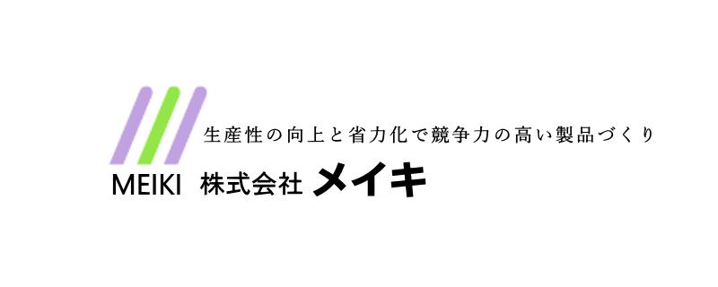株式会社メイキ